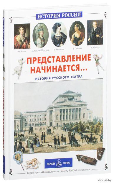 Представление начинается... История русского театра — фото, картинка