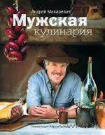 Мужская кулинария. Разговоры о еде и не только. Андрей Макаревич