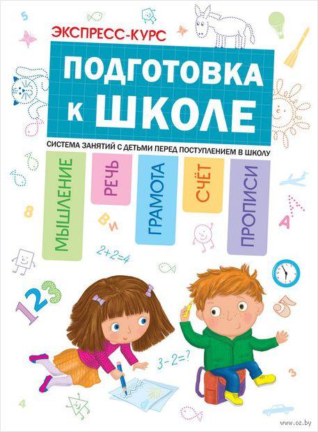 Подготовка к школе. Экспресс-курс — фото, картинка