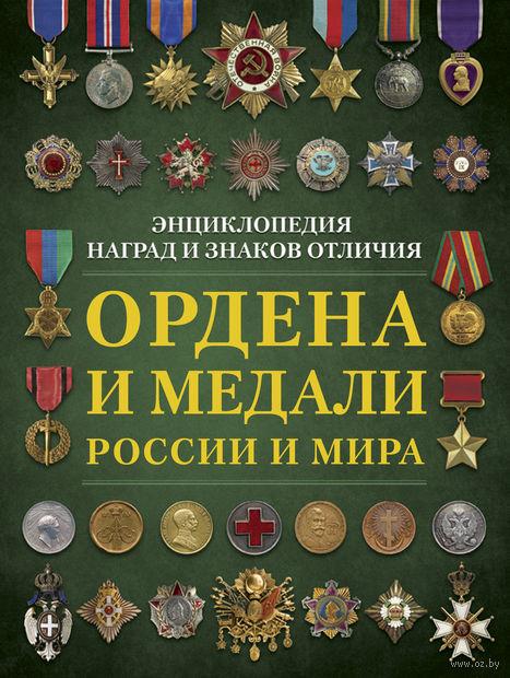 Ордена и медали России и мира — фото, картинка