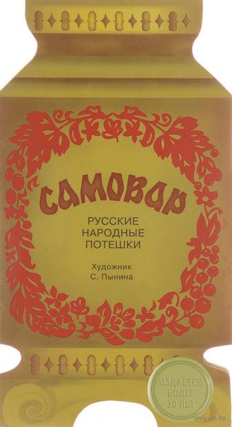 Самовар. Русские народные потешки — фото, картинка