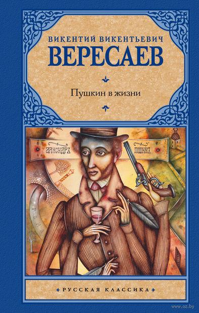Пушкин в жизни — фото, картинка