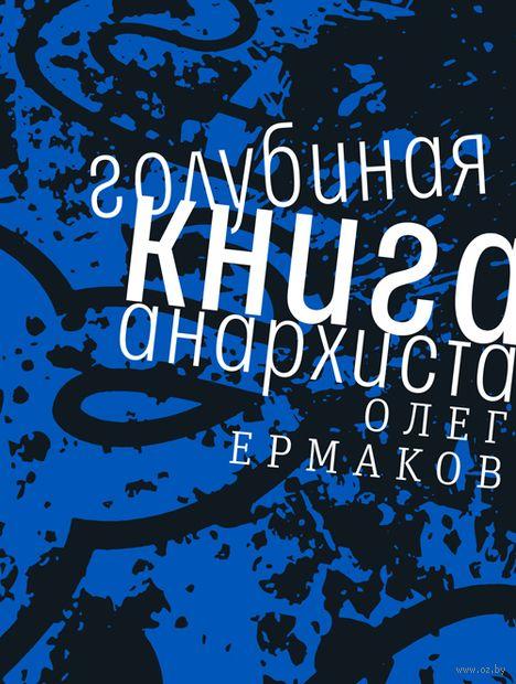 Голубиная книга анархиста — фото, картинка
