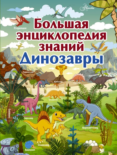 Большая энциклопедия знаний. Динозавры — фото, картинка