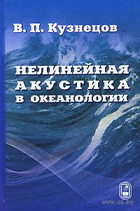 Нелинейная акустика в океанологии. Владислав Кузнецов