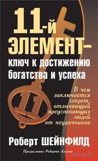 11-ый элемент - ключ к достижению богаства и успеха. Роберт Шейнфилд