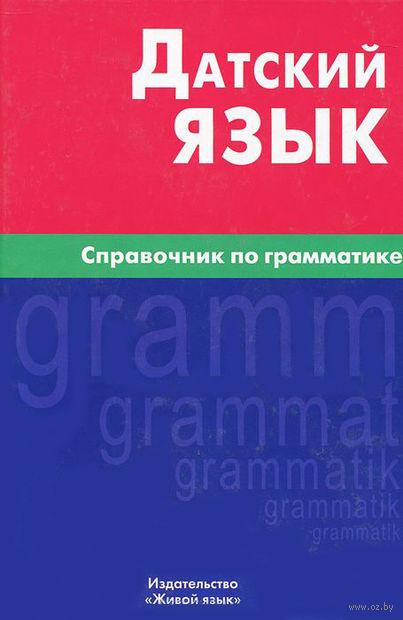 Датский язык. Справочник по грамматике. Нонна Суджашвили