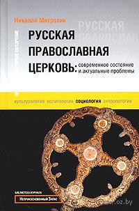 Русская православная церковь: современное состояние и актуальные проблемы. Николай Митрохин