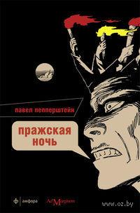 Пражская ночь. Павел Пепперштейн