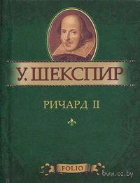 Ричард II (миниатюрное издание). Уильям Шекспир