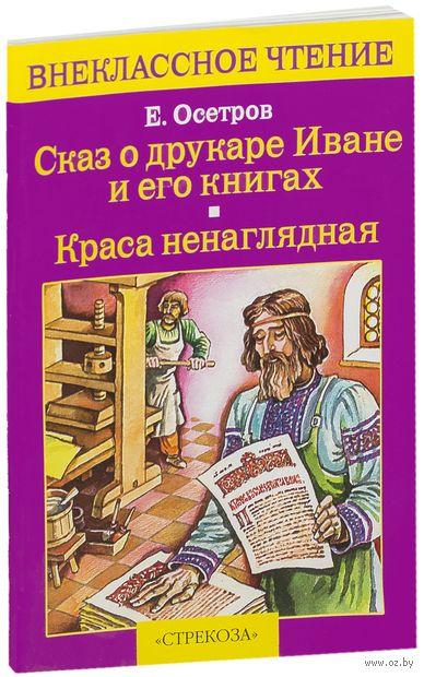 Сказ о друкаре Иване и его книгах. Евгений Осетров