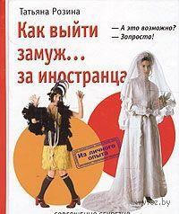 Как выйти замуж... за иностранца. Татьяна Розина