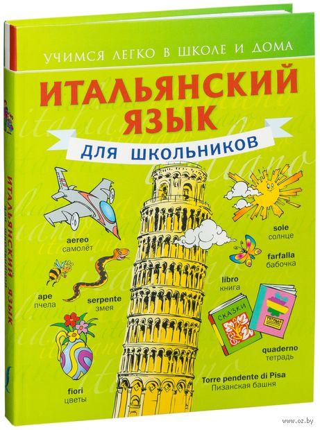 Итальянский язык для школьников. Сергей Матвеев