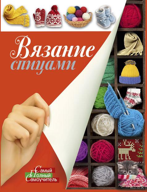 Вязание спицами. Г. Маринова