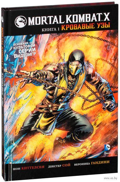 Mortal Kombat X. Кровавые узы. Шон Киттелсен