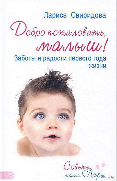 Добро пожаловать, малыш! Заботы и радости первого года жизни — фото, картинка