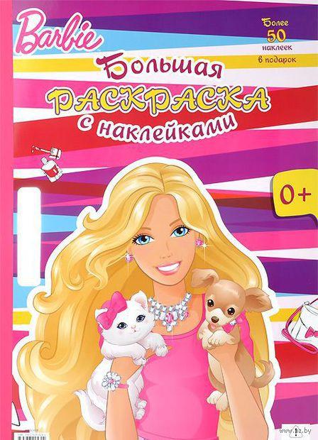 Barbie. Большая раскраска с наклейками (С собачками) — фото, картинка