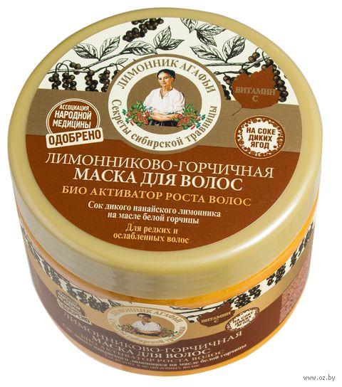 """Лимонниково-горчичная маска для волос """"БИО активатор роста волос"""" (300 мл)"""