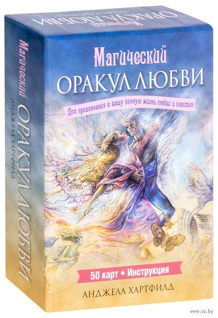Магический оракул любви (50 карт). Анджела Хартфилд