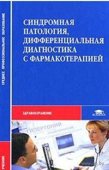 Синдромная патология, дифференциальная диагностика с фармакотерапией. Борис Андреев, Елена Евсюкова