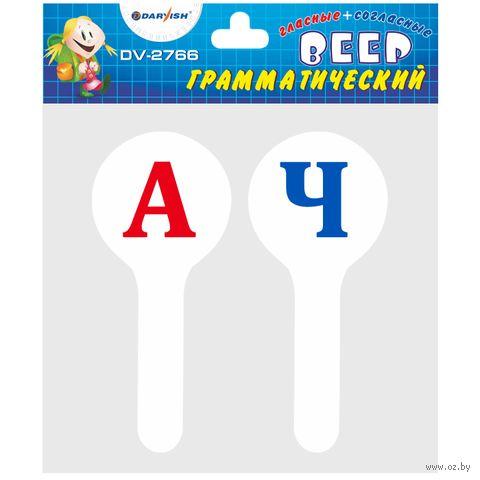 Набор вееров школьных (гласные буквы + согласные буквы)