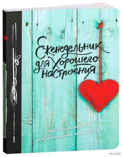 """Еженедельник недатированный """"Еженедельник для хорошего настроения"""" (А5) — фото, картинка"""
