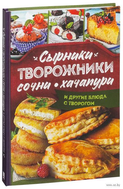 Сырники, творожники, сочни, хачапури и другие блюда с творогом — фото, картинка