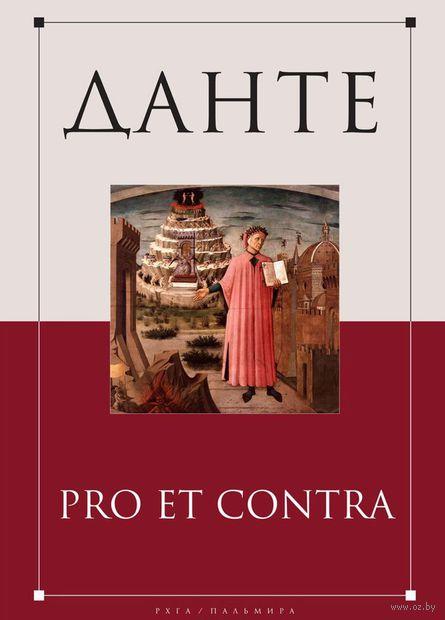 Данте. Pro et contra — фото, картинка