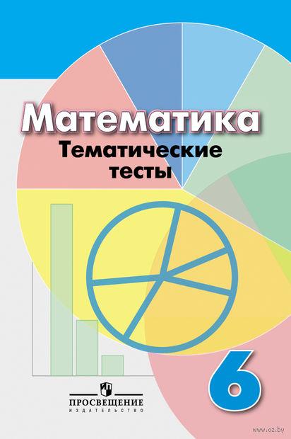 Математика. 6 класс. Тематические тесты — фото, картинка