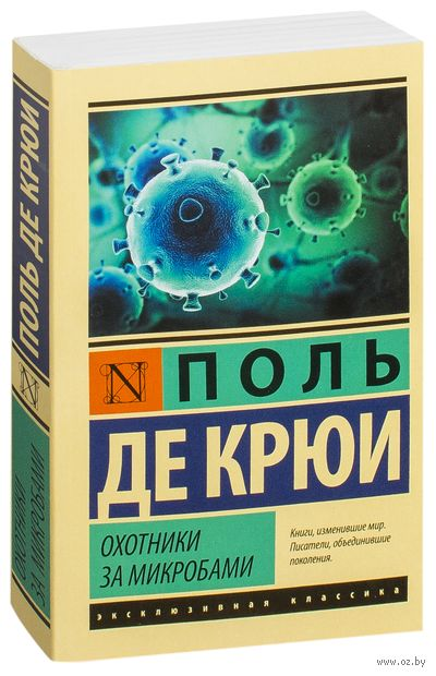 Охотники за микробами (м) — фото, картинка