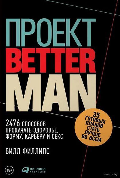 Проект Better Man. 2476 способов прокачать здоровье, форму, карьеру и секс — фото, картинка