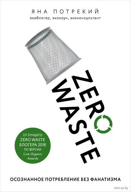 Zero Waste. Осознанное потребление без фанатизма — фото, картинка