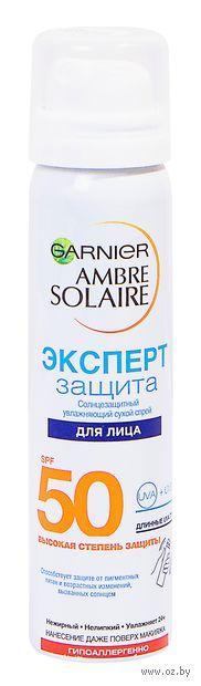"""Спрей солнцезащитный для лица """"Эксперт защита"""" SPF 50 (75 мл) — фото, картинка"""