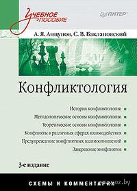 Конфликтология. Схемы и комментарии. А. Анцупов, С. Баклановский