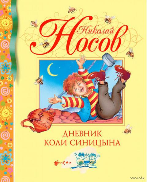 Дневник Коли Синицына. Николай Носов