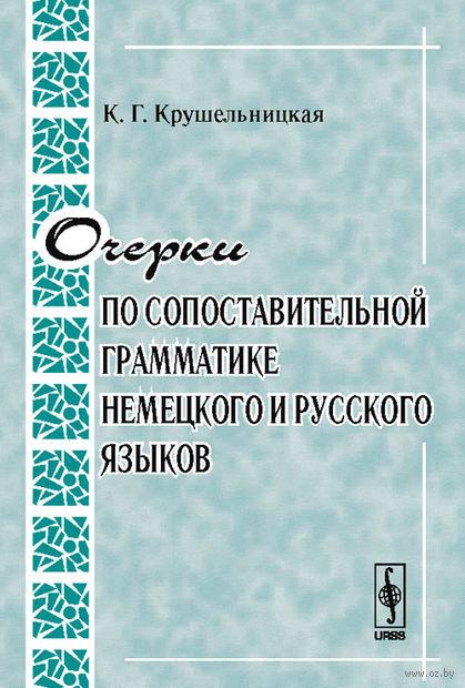 Очерки по сопоставительной грамматике немецкого и русского языков. К. Крушельницкая
