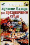 Лучшие блюда для праздничного стола. Н. Аристамбекова