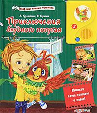 Приключения блудного попугая. Книжка-игрушка. Александр Курляндский