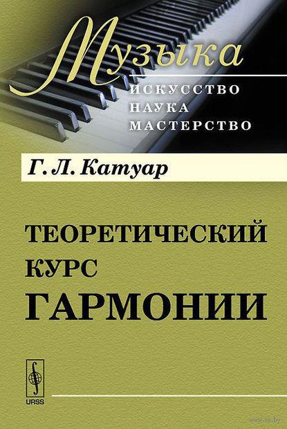 Теоретический курс гармонии. В 2-х частях (м) — фото, картинка