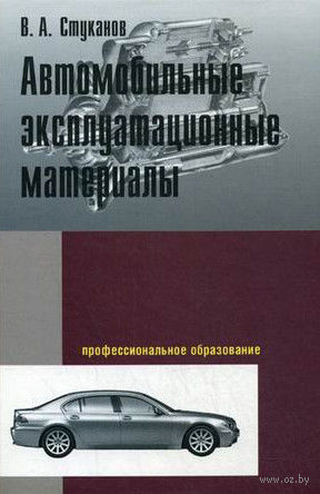 Автомобильные эксплуатационные материалы. Вячеслав Стуканов