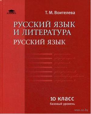 Русский язык и литература. Русский язык. 10 класс. Базовый уровень — фото, картинка