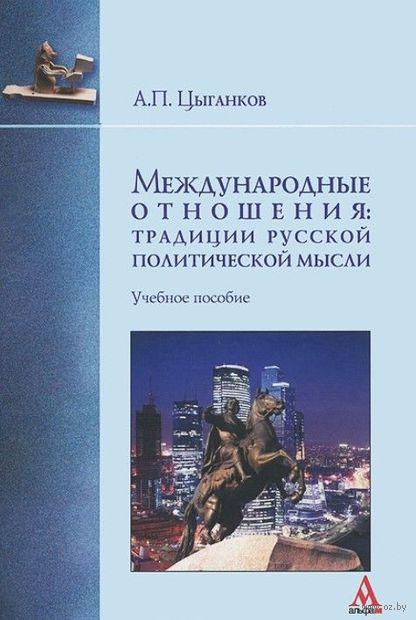 Международные отношения. Традиции русской политической мысли. Андрей Цыганков