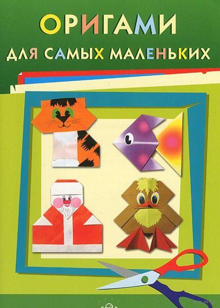 Оригами для самых маленьких. С. Соколова