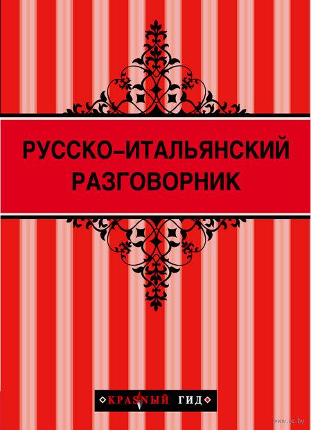 Русско-итальянский разговорник. И Стародубцева