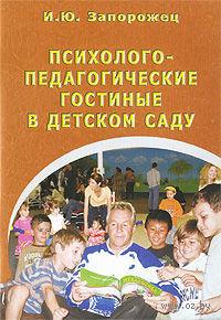 Психолого-педагогические гостиные в детском саду. Ирина Запорожец