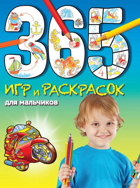 365 игр и раскрасок для мальчиков. Э. Голубева