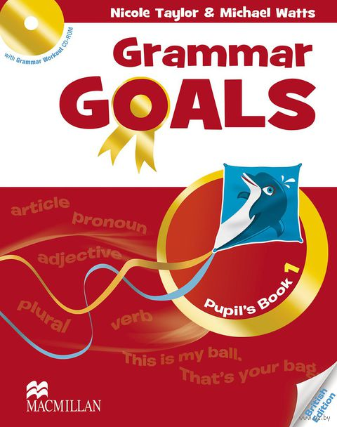 Grammar Goals. Pupil`s Book 1 (+ CD). Майкл Уоттс, Салли Этертон, Николь Тейлор