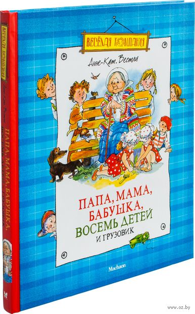 Папа, мама, бабушка, восемь детей и грузовик. Анне-Катрине Вестли