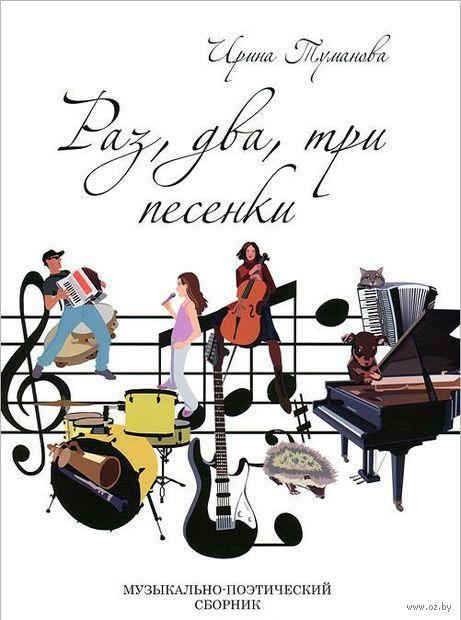 Раз, два, три песенки (+ CD). Ирина Туманова