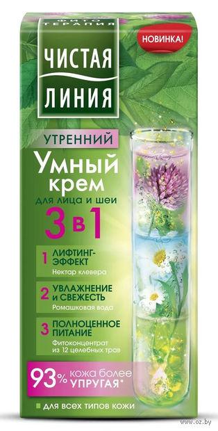 Крем для лица и шеи утренний 3в1 (50 мл)